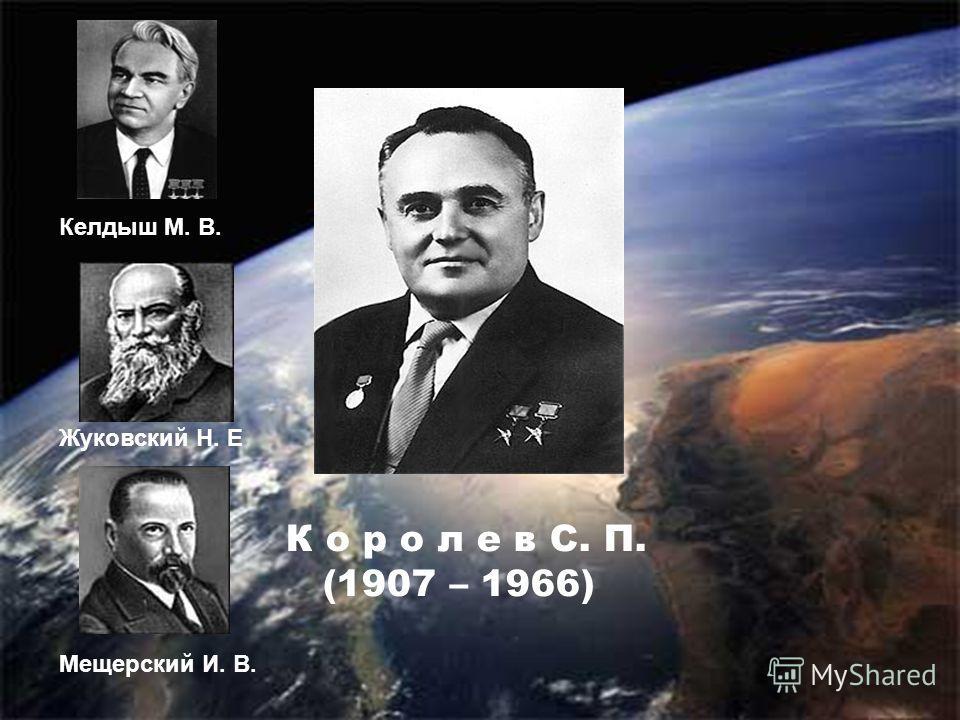 К о р о л е в С. П. (1907 – 1966) Келдыш М. В. Жуковский Н. Е Мещерский И. В.