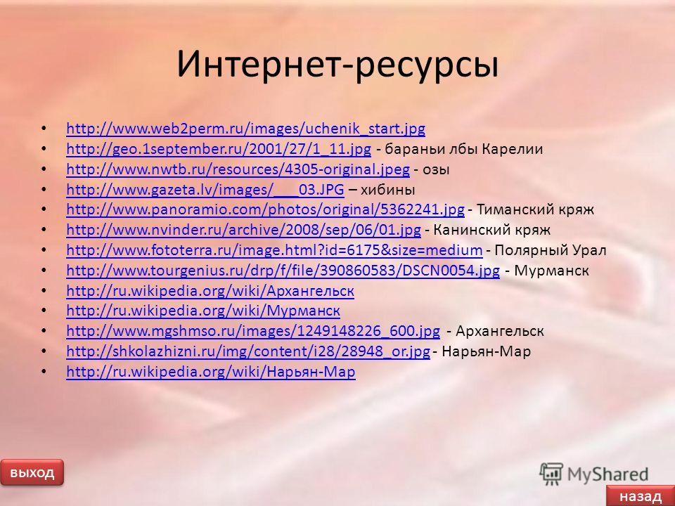 Интернет-ресурсы выход http://www.web2perm.ru/images/uchenik_start.jpg http://geo.1september.ru/2001/27/1_11.jpg - бараньи лбы Карелии http://geo.1september.ru/2001/27/1_11.jpg http://www.nwtb.ru/resources/4305-original.jpeg - озы http://www.nwtb.ru/