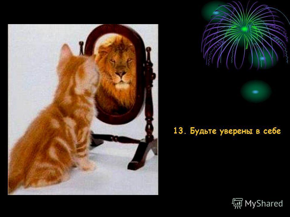 13. Будьте уверены в себе
