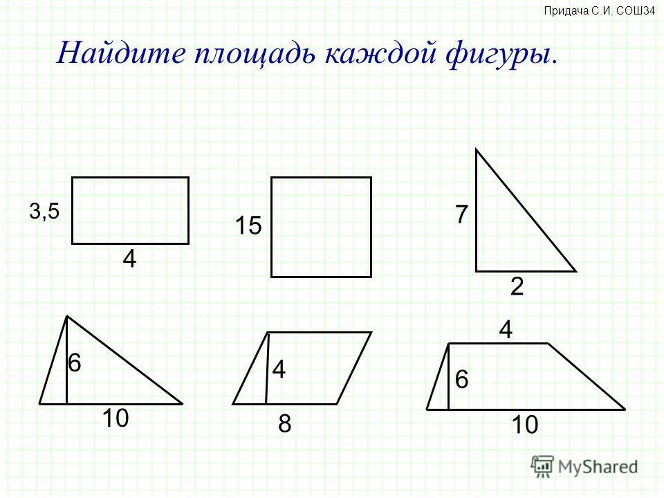 3,5 4 15 7 2 8 4 4 10 6 6 Найдите площадь каждой фигуры. Придача C.И. СОШ34