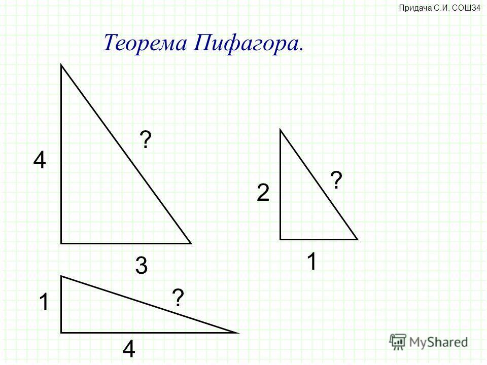 Теорема Пифагора. 4 3 ? ? ? 4 2 1 1 Придача C.И. СОШ34