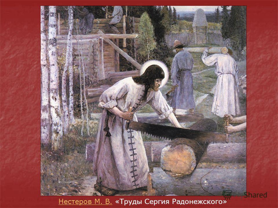 Нестеров М. В.Нестеров М. В. «Труды Сергия Радонежского»