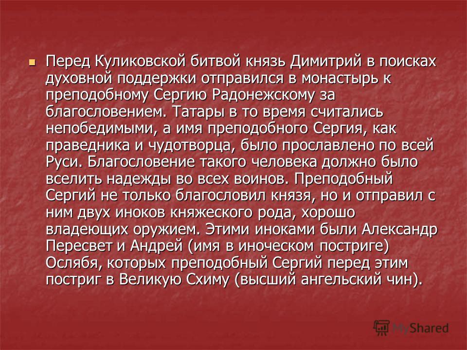 Перед Куликовской битвой князь Димитрий в поисках духовной поддержки отправился в монастырь к преподобному Сергию Радонежскому за благословением. Татары в то время считались непобедимыми, а имя преподобного Сергия, как праведника и чудотворца, было п
