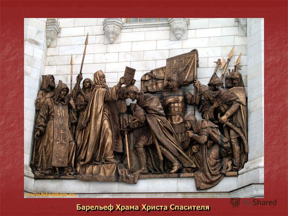 Барельеф Храма Христа Спасителя