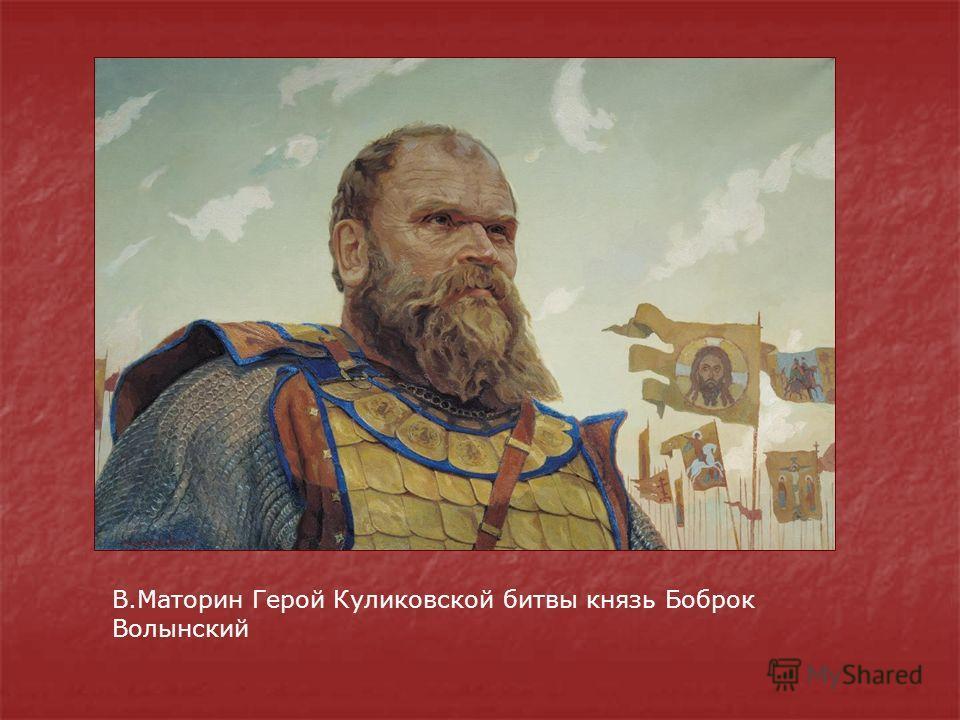 В.Маторин Герой Куликовской битвы князь Боброк Волынский