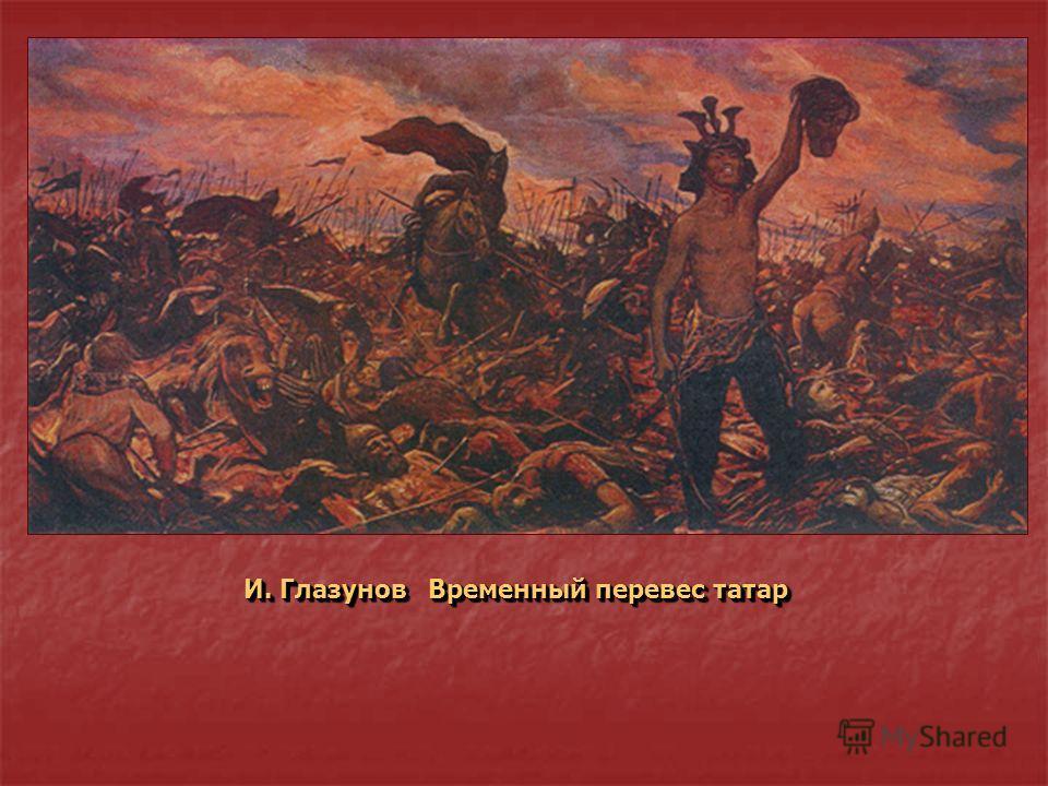И. Глазунов Временный перевес татар