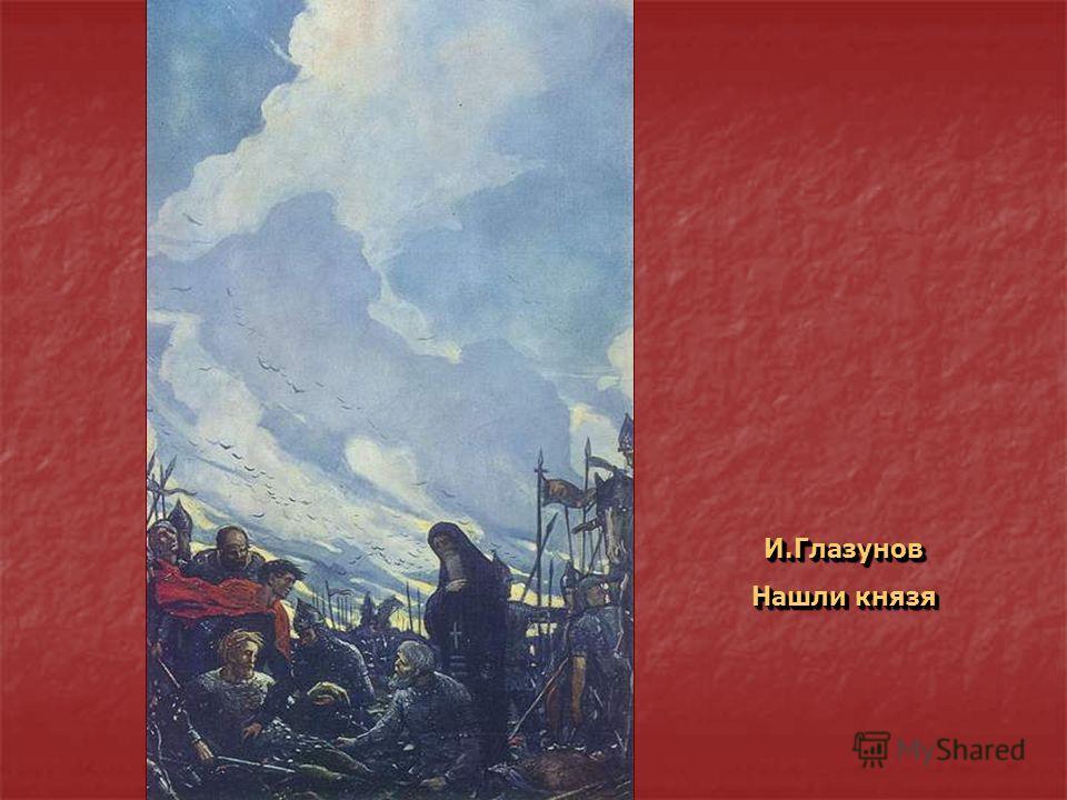 И.Глазунов Нашли князя И.Глазунов