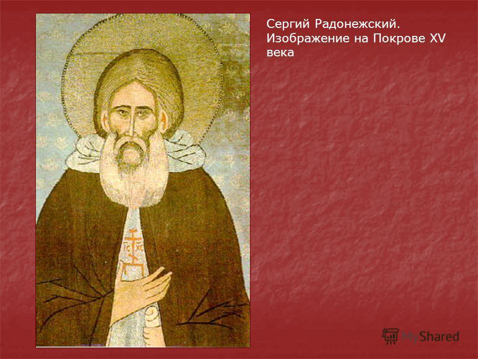 Сергий Радонежский. Изображение на Покрове XV века