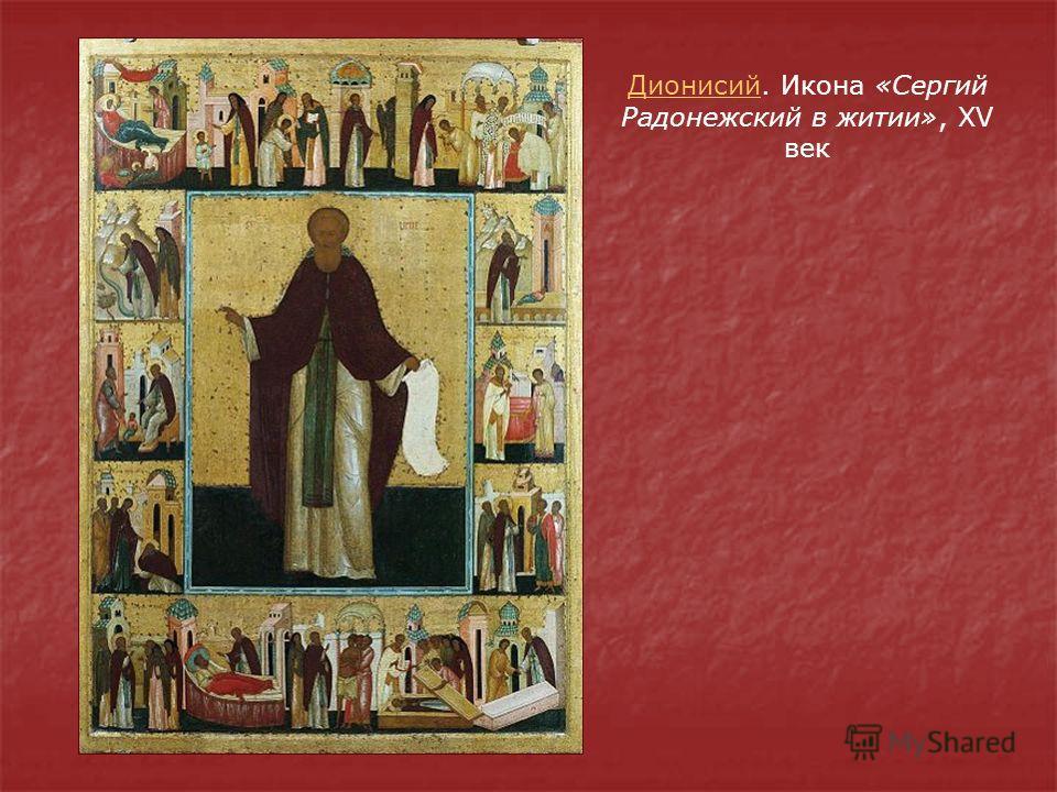ДионисийДионисий. Икона «Сергий Радонежский в житии», XV век