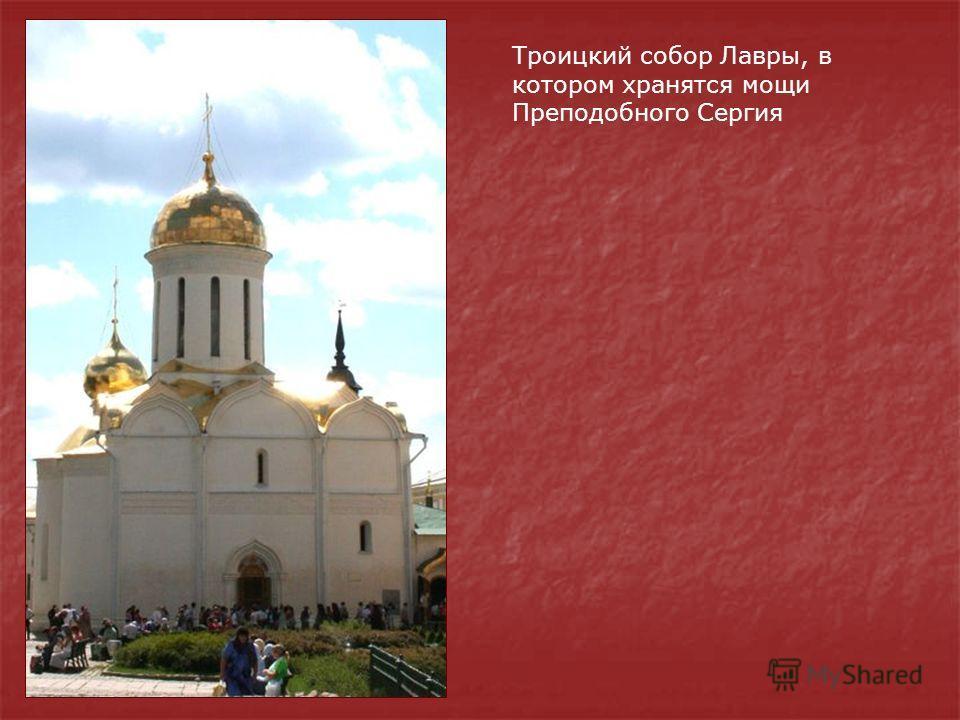 Троицкий собор Лавры, в котором хранятся мощи Преподобного Сергия
