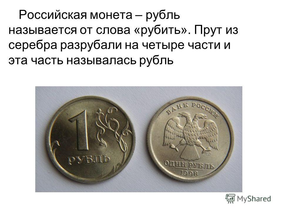 Российская монета – рубль называется от слова «рубить». Прут из серебра разрубали на четыре части и эта часть называлась рубль Сын Н.Носова Петр Носов с женой.
