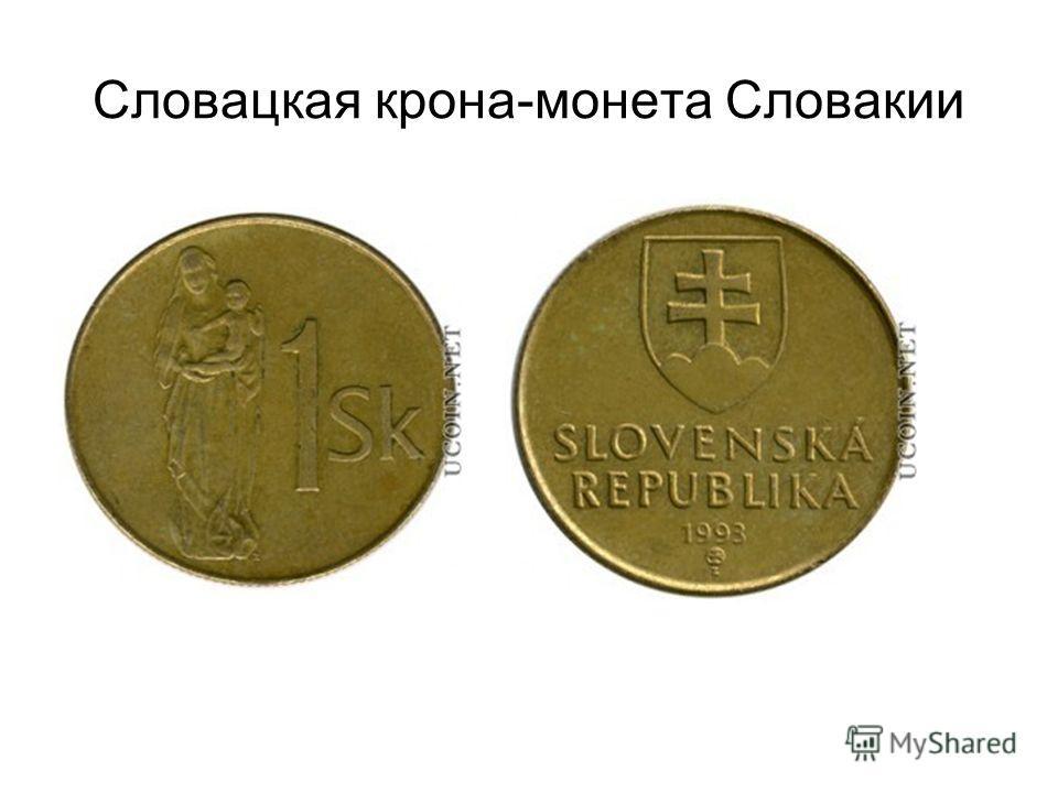 Словацкая крона-монета Словакии