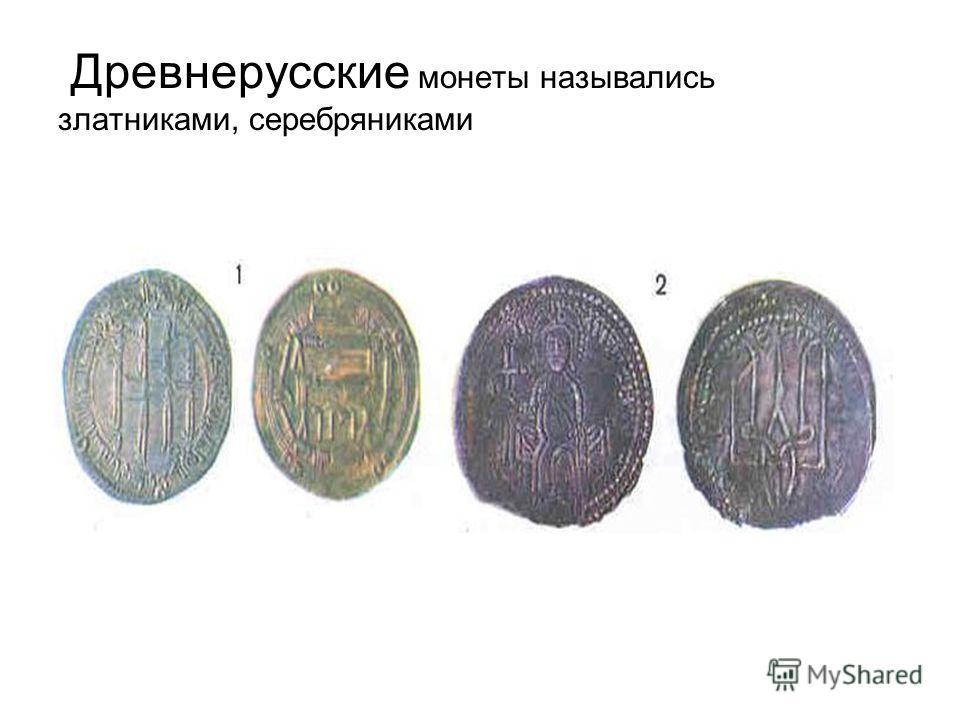 Древнерусские монеты назывались златниками, серебряниками