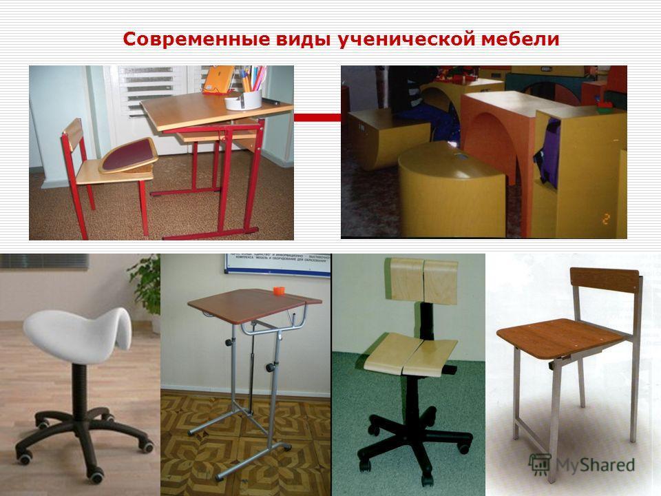 12 Современные виды ученической мебели