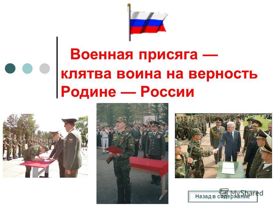Военная присяга клятва воина на верность Родине России Назад в содержание