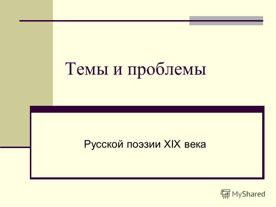 Темы и проблемы Русской поэзии XIX века