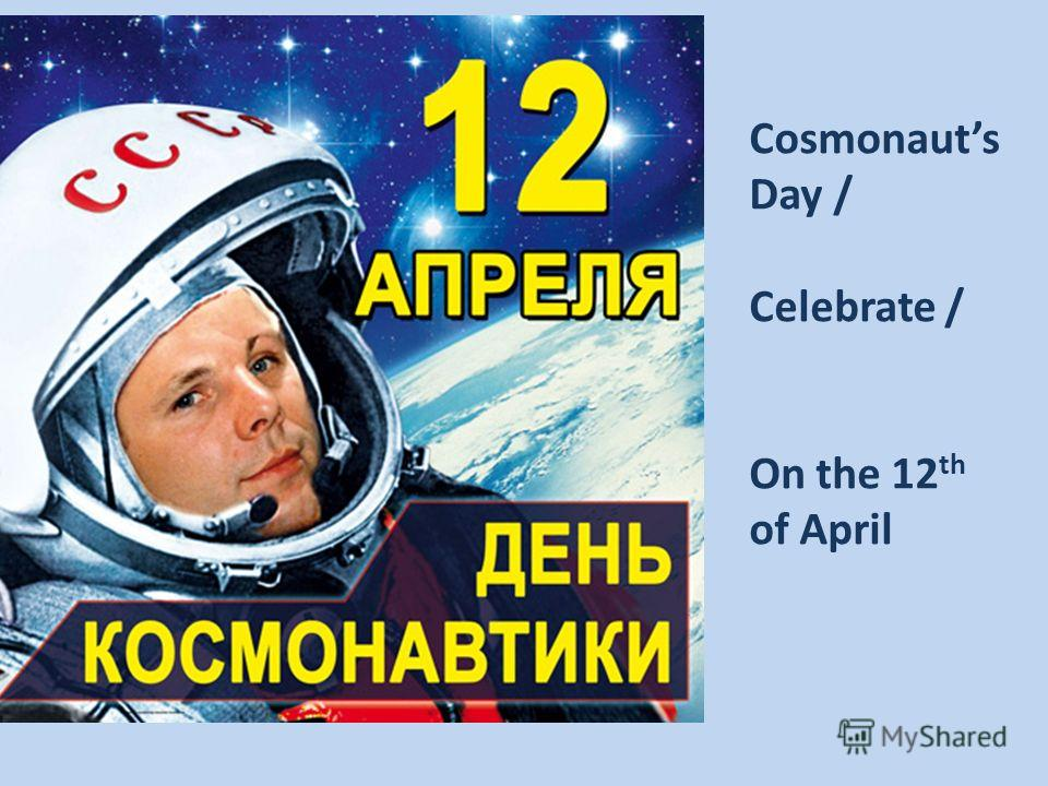 Cosmonauts Day / Celebrate / On the 12 th of April
