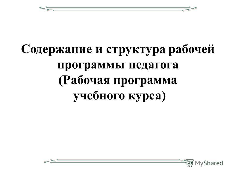 Содержание и структура рабочей программы педагога (Рабочая программа учебного курса)