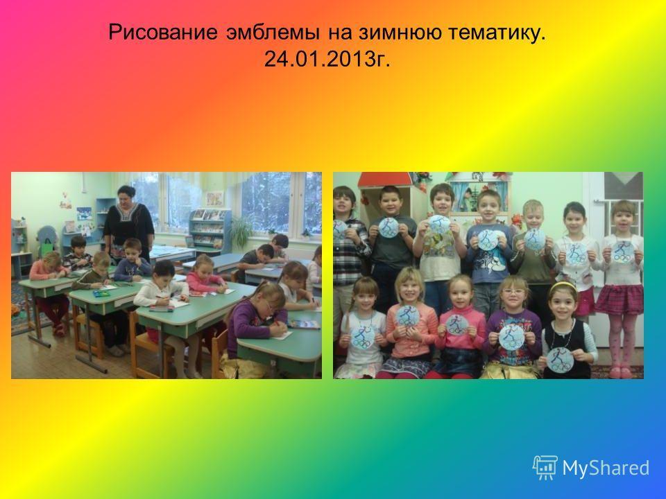 Рисование эмблемы на зимнюю тематику. 24.01.2013г.