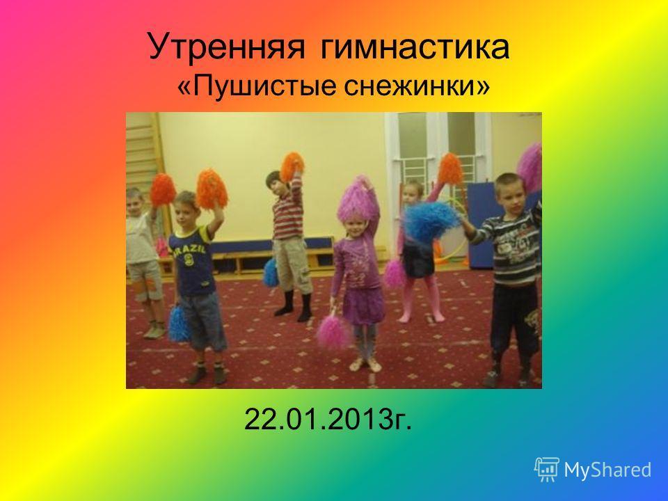 Утренняя гимнастика 22.01.2013г. «Пушистые снежинки»