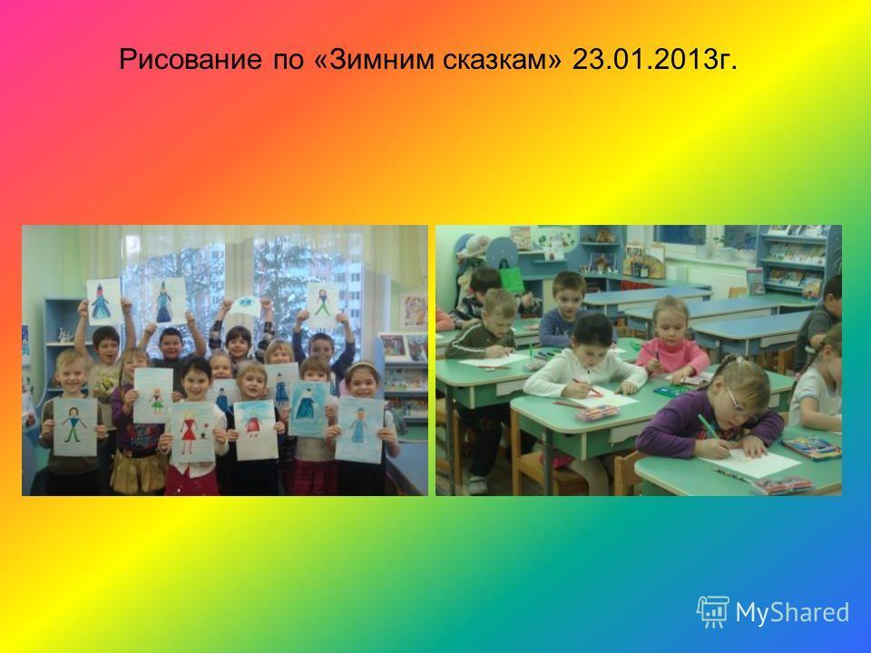 Рисование по «Зимним сказкам» 23.01.2013г.