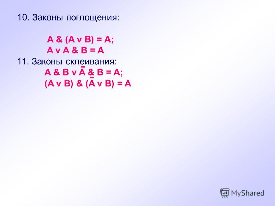 10. Законы поглощения: A & (A v B) = A; A v A & B = A 11. Законы склеивания: A & B v A & B = A; (A v B) & (A v B) = A