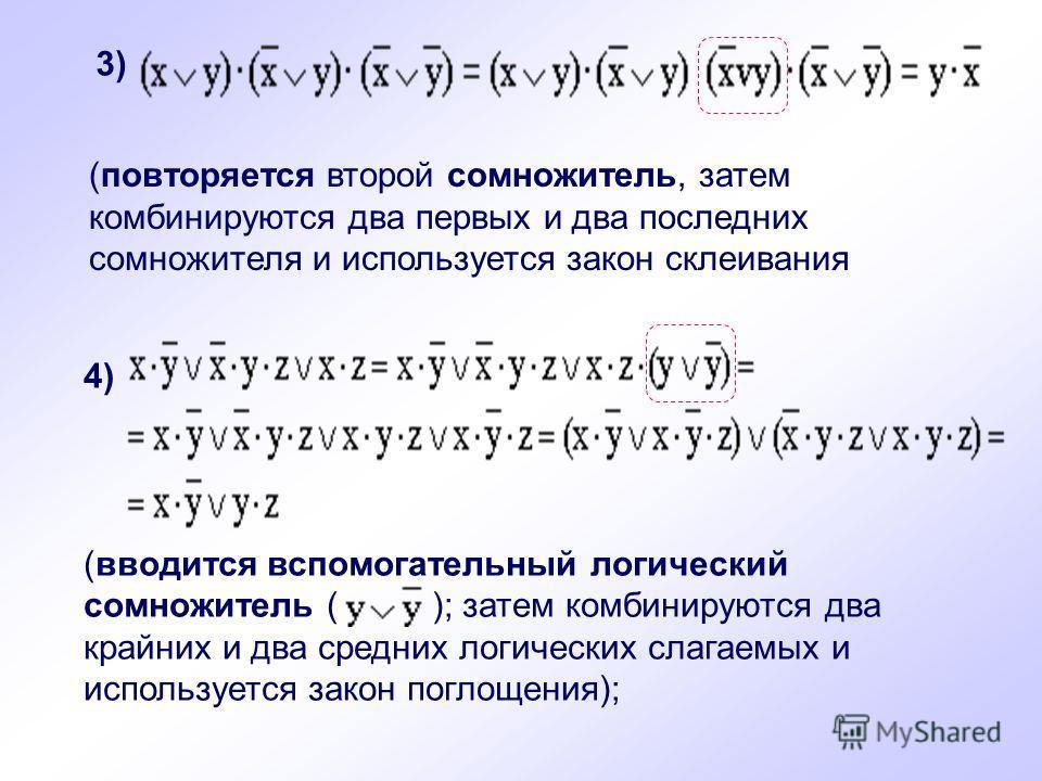 3) (повторяется второй сомножитель, затем комбинируются два первых и два последних сомножителя и используется закон склеивания 4) (вводится вспомогательный логический сомножитель ( ); затем комбинируются два крайних и два средних логических слагаемых