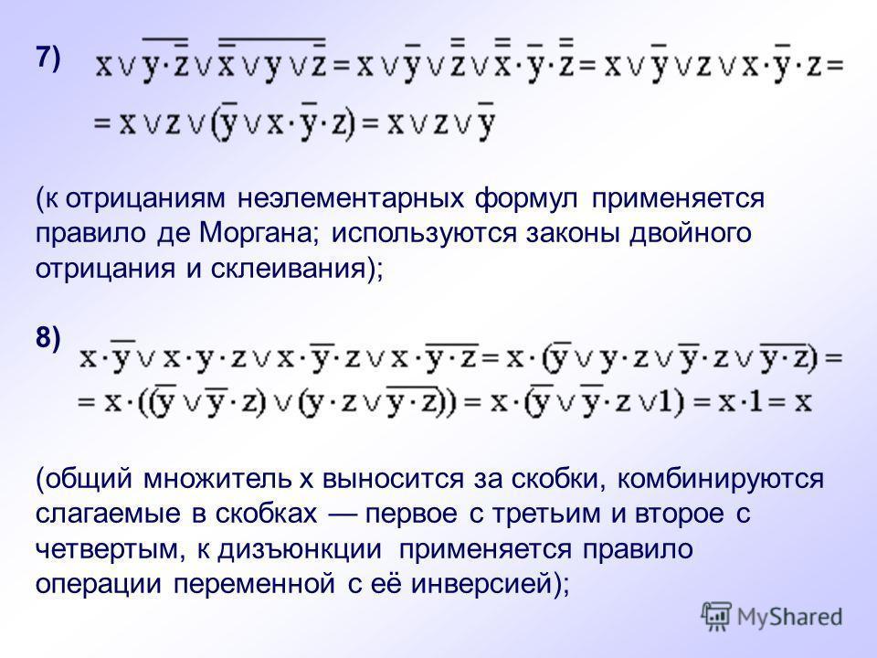 7) (к отрицаниям неэлементарных формул применяется правило де Моргана; используются законы двойного отрицания и склеивания); 8) (общий множитель x выносится за скобки, комбинируются слагаемые в скобках первое с третьим и второе с четвертым, к дизъюнк