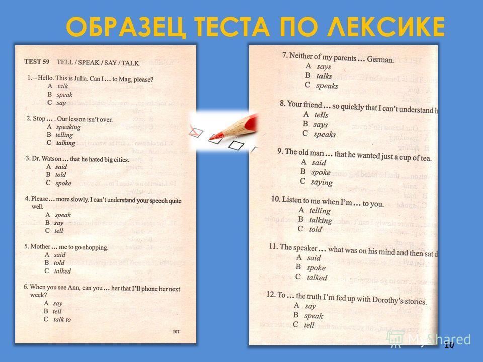 ОБРАЗЕЦ ТЕСТА ПО ЛЕКСИКЕ 10