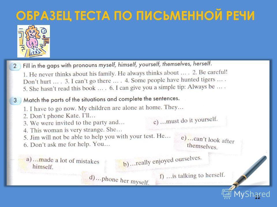 ОБРАЗЕЦ ТЕСТА ПО ПИСЬМЕННОЙ РЕЧИ 12