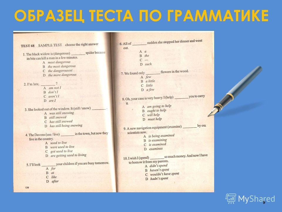 ОБРАЗЕЦ ТЕСТА ПО ГРАММАТИКЕ 9