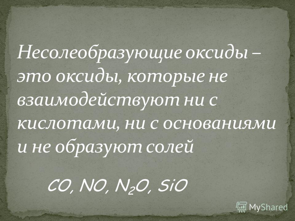 СО, NO, N 2 O, SiO