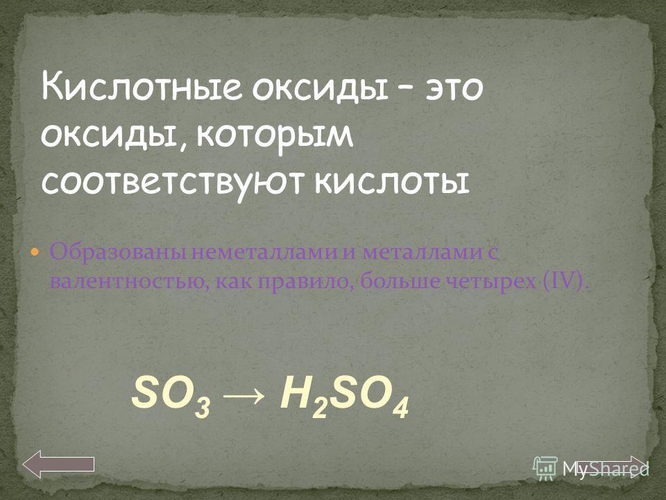 Образованы неметаллами и металлами с валентностью, как правило, больше четырех (IV). SО3 Н2SО4SО3 Н2SО4