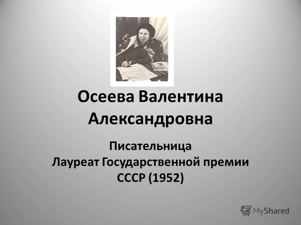 Осеева Валентина Александровна Писательница Лауреат Государственной премии СССР (1952)