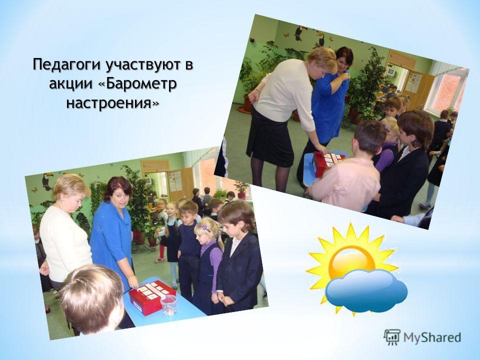 Педагоги участвуют в акции «Барометр настроения»