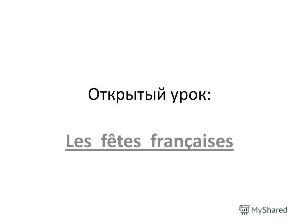 Открытый урок: Les fêtes françaises