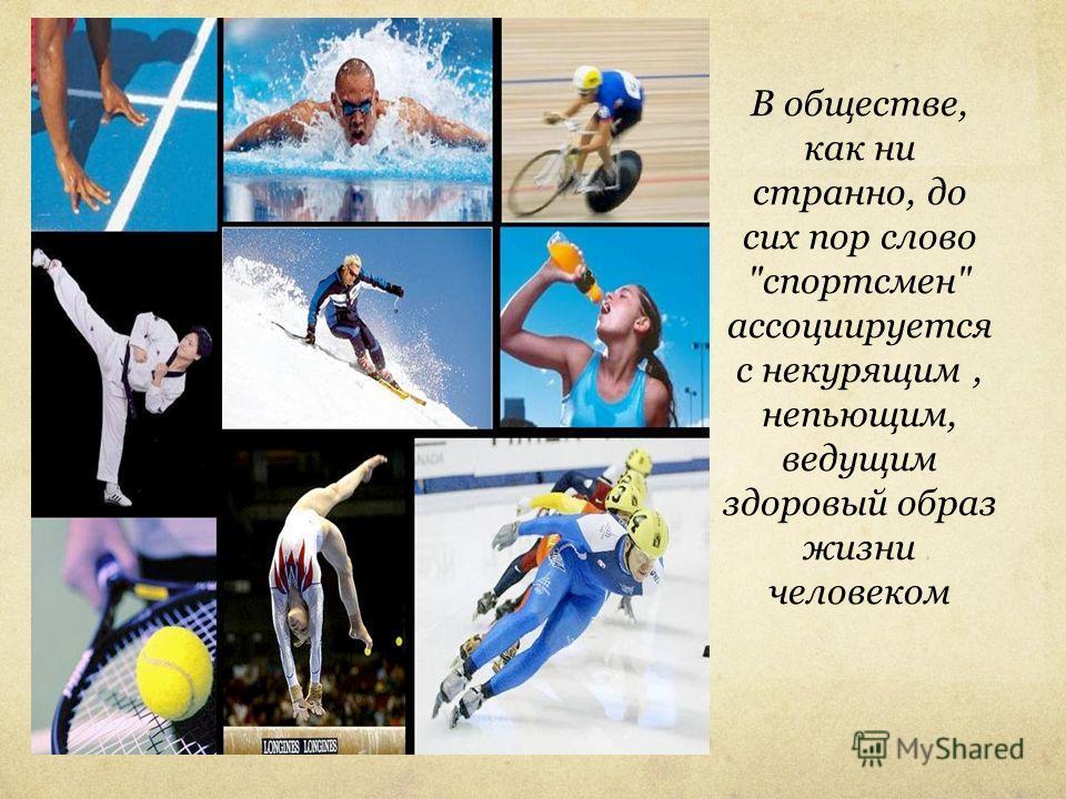 Спорт. При занятие спортом: При занятие спортом: Повышается иммунитет Появляется уверенность в себе Закаливается характер Улучшается мускулатура
