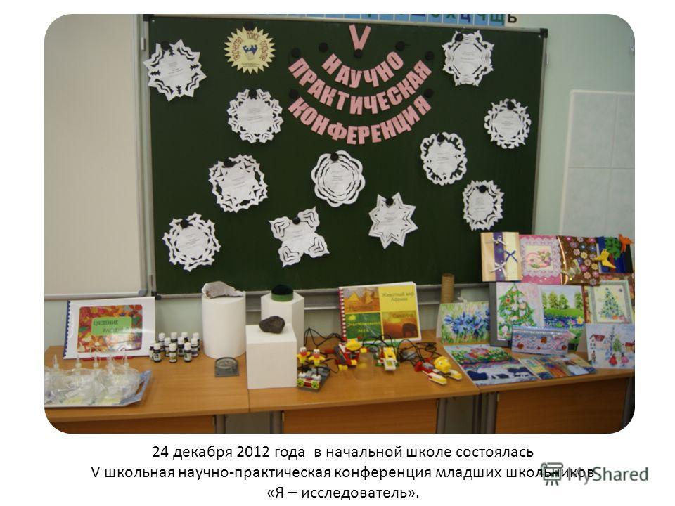 24 декабря 2012 года в начальной школе состоялась V школьная научно-практическая конференция младших школьников «Я – исследователь».