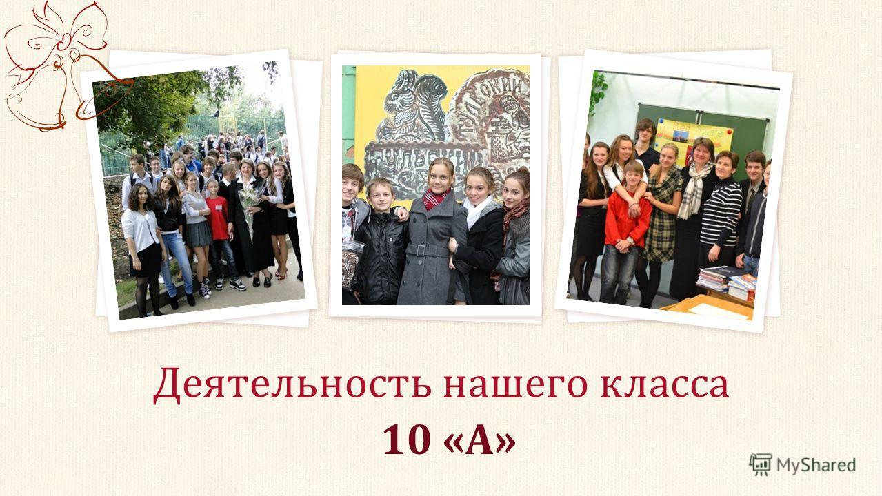 10 «А» Деятельность нашего класса