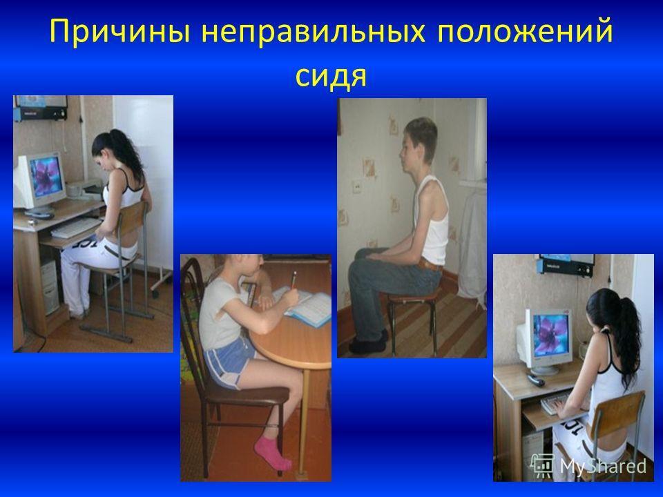 Причины неправильных положений сидя