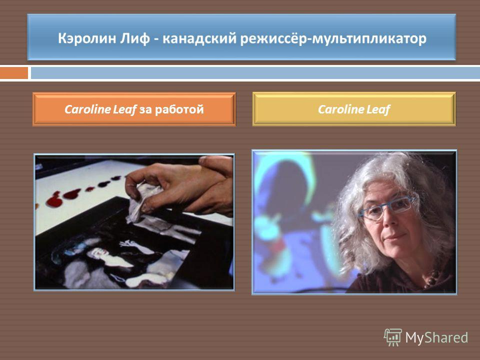 Caroline Leaf за работой Caroline Leaf