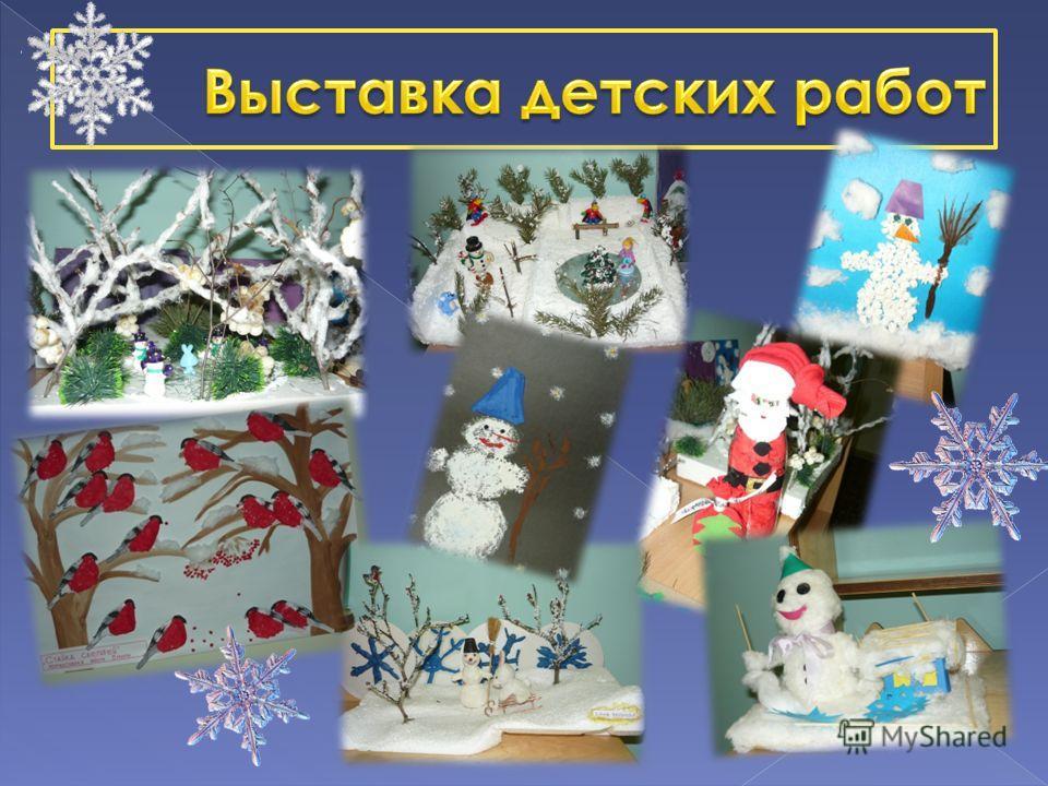 План проведения недели зимних игр и забав