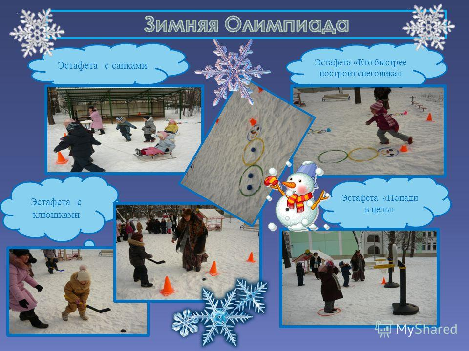 Эстафета «Кто быстрее построит снеговика» Эстафета с санками Эстафета с клюшками Эстафета «Попади в цель»