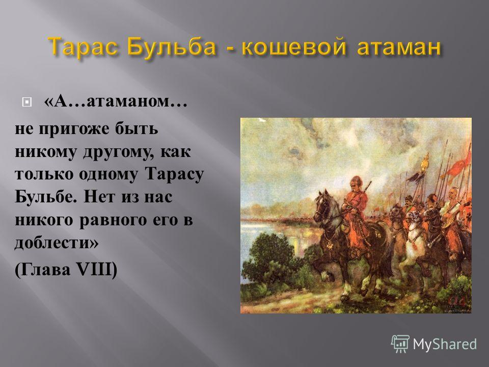 жена определение термина кошевой атаман можно Москве