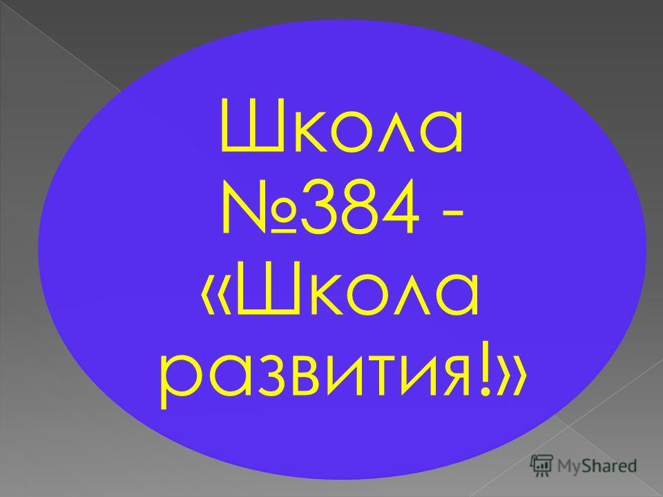 Школа 384 - «Школа развития!»