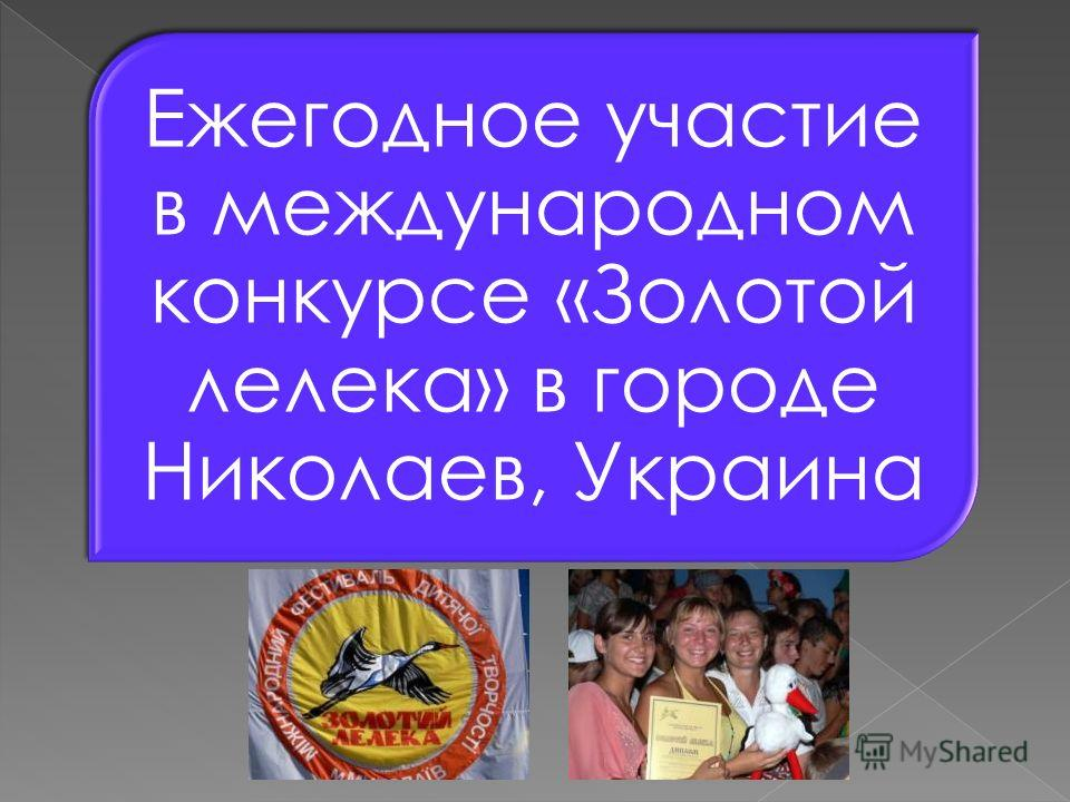 Ежегодное участие в международном конкурсе «Золотой лелека» в городе Николаев, Украина