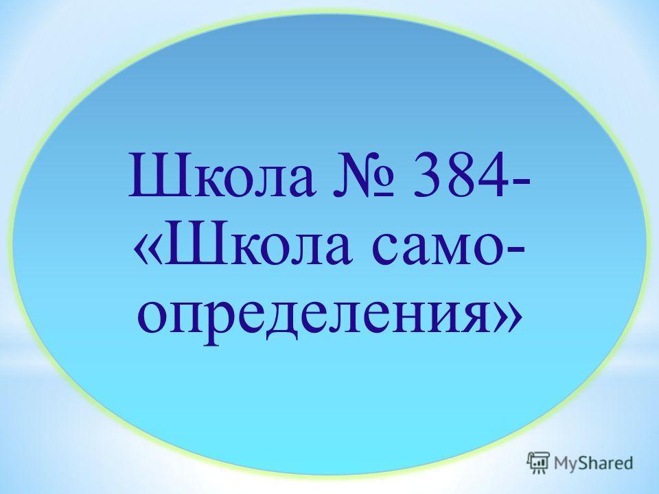 Школа 384- «Школа само- определения»