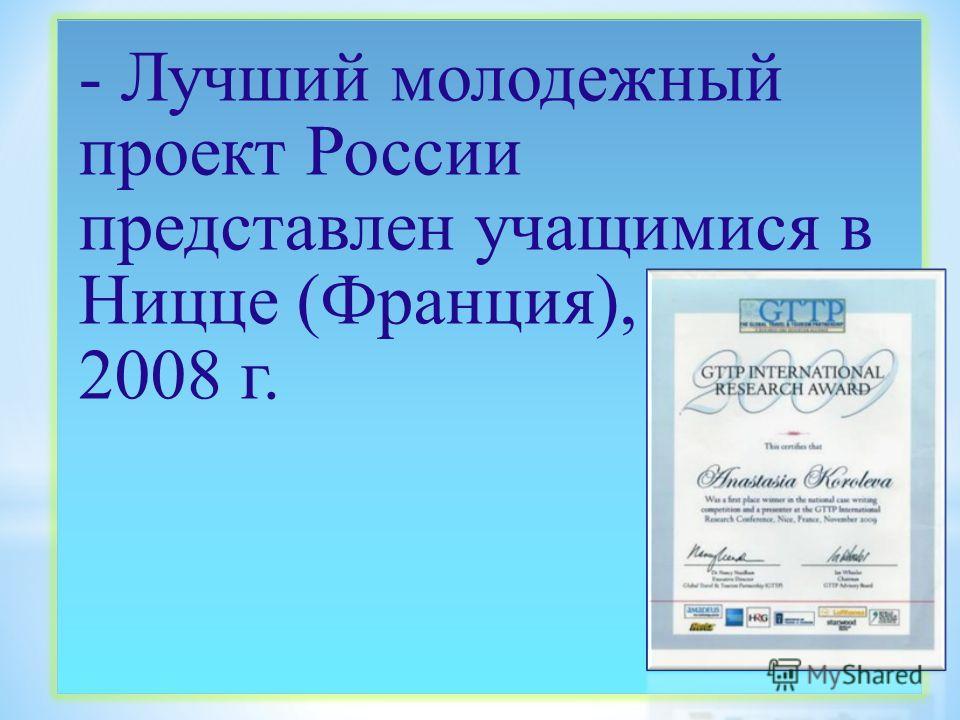 - Лучший молодежный проект России представлен учащимися в Ницце (Франция), 2008 г.