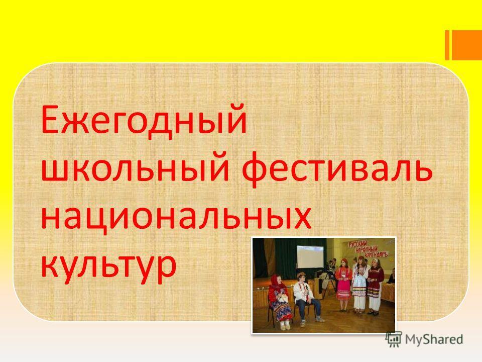 Ежегодный школьный фестиваль национальных культур