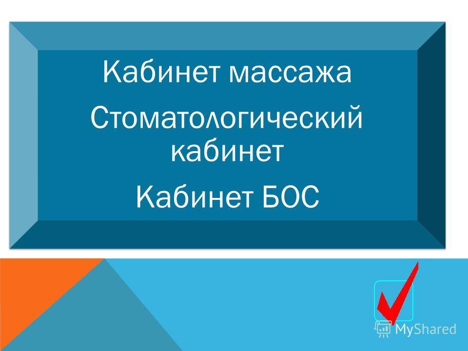 Кабинет массажа Стоматологический кабинет Кабинет БОС